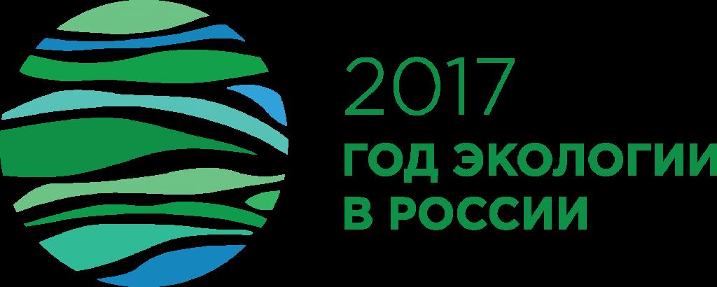 Логотип года экологии в России